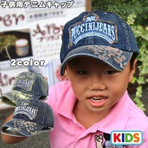 帽子 キッズ/キッズ/子供用/kids/ジュニア帽子 親子 おそろい 帽子 子供帽子 小さいサイズ|missa-more