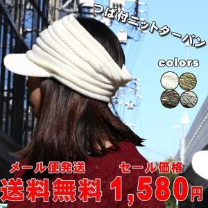 送料無料 帽子 ニット ターバン サンバイザー メンズ レディース セール|missa-more