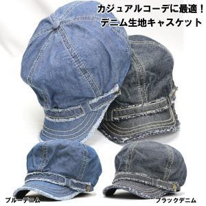 【帽子】★キャスケット・ぼうし・レディース帽子 デニム 帽子レディース ぼうし 帽子メンズ bousi|missa-more