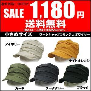 帽子 子供 キッズサイズ 小さいサイズ ジュニア帽子 ぼうし 送料無料 帽子 レディース Sサイズ|missa-more