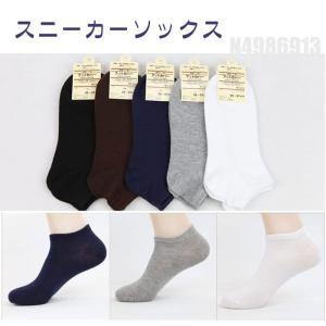 靴下 メンズ ショートソックス  ソックス 5タイプ ゆうパケット便送料無料|missbeki