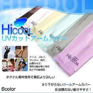 アームカバーHicool UVカット 紫外線カット アームカバー・素肌より涼しい タクテル素材使用 ゆうパケット便送料無料 missbeki