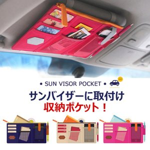サンバイザー用ポケット 小物をしっかり挟んで離さない  駐車券・チケット・携帯電話・サ ングラス・カード・筆記用具等など何でも収納 ゆうパケット便送料無料|missbeki