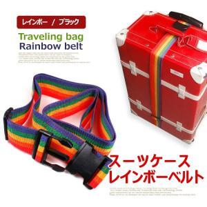 トラベルグッズ スーツケース ワンタッチ式 スーツケースベルト 着脱はワンタッチで取り外し簡単 レインボーベルト 送料無料|missbeki