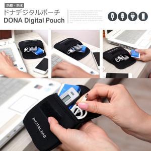 デジタルポーチ 充電ケーブル iPhone5 デジカメ ケーブルやバッテリーなどガジェットをまとめて収納 収納ポーチDONA Digital Pouch  送料無料 missbeki