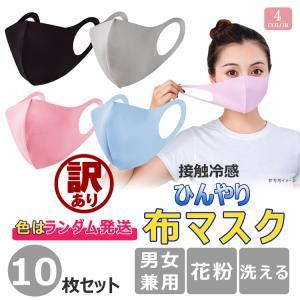 【訳あり】アウトレット マスク 在庫あり 10枚入り 男女兼用 マスク 3D立体 無地 洗える ひんやり 夏涼感 繰り返し使える 伸縮性 【安心国内発送】 missbeki
