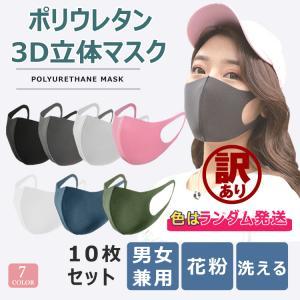 【訳あり】アウトレット マスク 在庫あり 10枚入り 男女兼用 ファッション マスク 安い 3D立体 洗える 繰り返し使える 伸縮性 【安心国内発送】 missbeki