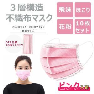 マスク ピンク 10枚入り 安い 男女兼用 超精密99%カット 使い捨て 大人用 ふつう  三層構造 不織布 花粉 感染予防 フェイスマスク【安心国内発送】|missbeki