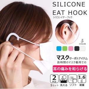 マスク シリコンイヤーフック 1セット2個入り耳が痛くならない マスク 耳 サポートマスク用フック 不織布用 補助 サポート長時間 軽減 シリコンイヤーホック|missbeki