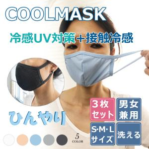 【感謝セール6/30~7/15日まで】マスク 3枚入り クールマスク 接触冷感 布マスク 冷感 クール 洗える 夏用 涼しい ひんやり 涼しい 男女兼用 繰り返し使える