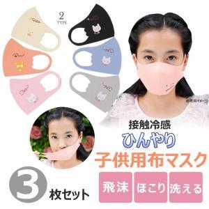 子供用 アニメーションマスク 3枚セット ひんやり 接触冷感 飛沫防止 洗えるマスク 繰り返し使える 布マスク 夏涼感 耳に優しい キッズ 伸縮性 【安心国内発送】|missbeki