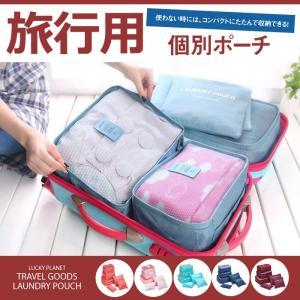 【個別ポーチ】6点セットの中1点 個別商品 旅行収納ポーチ ...