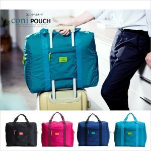 トラベルバッグ 折りたたみバッグ 旅行バッグ スーツケース旅行用 トラベルバッグ ボストンバッグ キャリーに通せる多機能大量収納コニゆうパケット便送料無料|missbeki