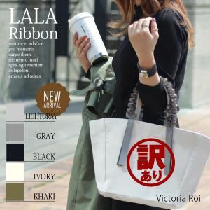 訳あり LALA Ribbon tote bag トートバッグレディース トートバック A4サイズ 通勤マザーズバッグゆうパケット便送料無料 わけあり アウトレッド|missbeki