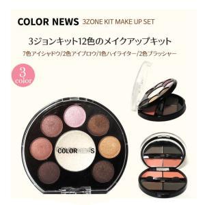 メイクアップキットパレット COLORNEWS アイシャドウ アイブロウ アイブロウ ブラッシャー大人気12色入りプチプラコスパ最高 化粧品 韓国コスメ 送料無料|missbeki