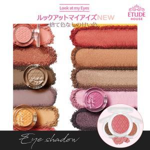 ETUDE HOUSE エチュードハウス韓国コスメ 化粧品アイシャドウアイメイクプチプラ ルックアット マイアイズ 送料無料|missbeki