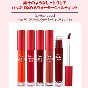 エチュードハウス Etude House 韓国コスメ ディアダーリン ウォータージェルティントDear Darling Water Gel Tint  コスパ最高 プチプラ送料無料|missbeki