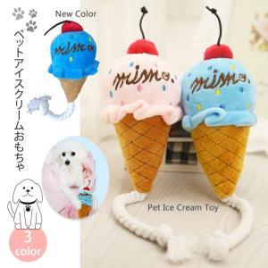 ペット用品 犬 おもちゃ 犬のおもちゃ 鳴る 噛む 柔らかい 音  ワンチャン  ペット用品 大人気  ペット アイスクリームおもちゃ 送料無料|missbeki