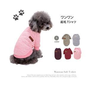 ペット用品 犬 犬服 犬の服 犬用品 ワンチャン ペット用品 大人気 カワイイ ワンワン起毛Tシャツ 送料無料|missbeki