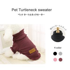 犬  犬服  犬の服  犬用品 ワンチャン  ペット用品  大人気  カワイイ ペット タートルネックセーター  送料無料|missbeki