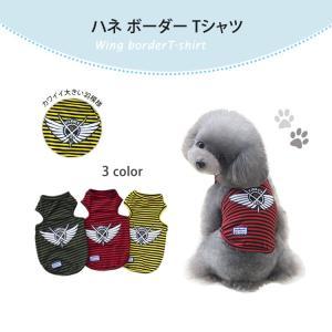 犬洋服 犬用品 ペット用品 犬の服  犬 猫 ペット ワンチャン  大人気  カワイイ ハネ ボーダー Tシャツ 送料無料|missbeki