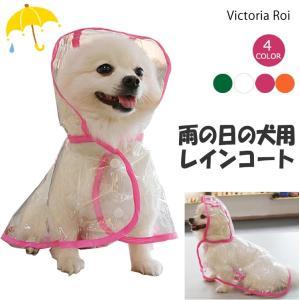 犬 服 犬用レインコート カッパ 犬の服 ドッグウェア 猫 レインポンチョ 帽子付き 可愛い 雨具 透明 雨の日 お散歩 小型犬・中型犬 送料無料|missbeki