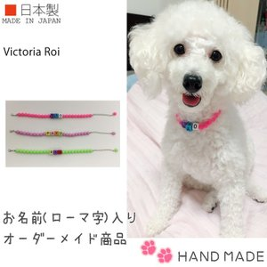 首輪 犬 名前入り 迷子札 ネームタグ 中型犬 小型犬 ペット用ネームプレート ネックレス かわいい 愛犬 愛猫のお名前 オーダーメイド 送料無料|missbeki