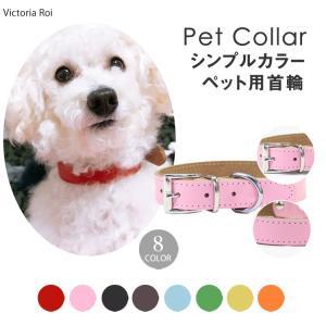首輪 犬 猫 リード小型犬 中型犬 可愛 お散歩グッズ ペットグッズ シンプルカラーペット用首輪送料無料|missbeki