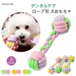 犬おもちゃ 噛むおもちゃ犬用噛むボール遊び トレーニング用歯のクリーニング用ストレス発散 ムズムズ解消 清潔 歯磨き 丈夫 耐久性 小型犬 中型犬に適応 宅配便|missbeki