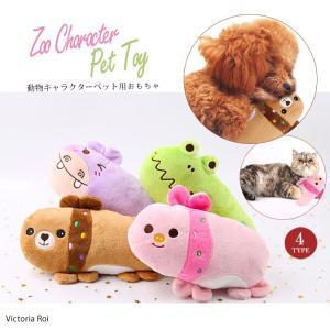 犬おもちゃ 噛む ぬいぐるみ 可愛い  ペット用品 犬 猫 噛む ストレス解消 犬おもちゃ 音がする ZOO キャラクター 送料無料|missbeki