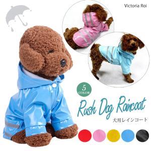 犬 服 犬用レインコート カッパ フード付き 犬の服 ドッグウェア 夜光効果 雨対策 レインポンチョ 帽子付き雨具 透明 雨の日 お散歩 小型犬・中型犬 送料無料|missbeki