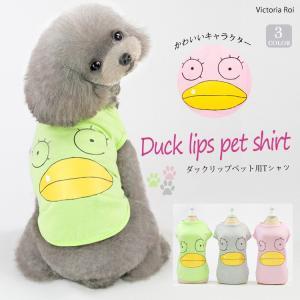 ドッグウェアペットウェア犬 服 犬服 犬の服 犬用品シャツ かわいい ペット用 Tシャツ 小型犬 中型犬 ダックリップペット用Tシャツ送料無料|missbeki