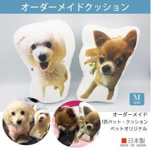 ペット 1匹ペットクッションオーダーメイド オリジナルクッションプレゼント大切な家族ペットMサイズ送料無料|missbeki