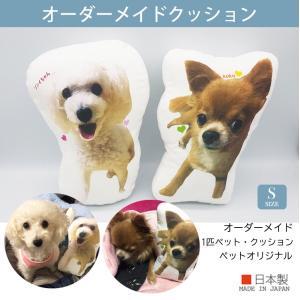 ペット 1匹ペットクッションオーダーメイド オリジナルクッションプレゼント大切な家族ペットSサイズ送料無料|missbeki