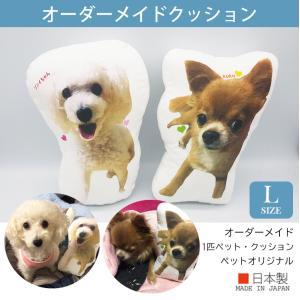 ペット 1匹ペットクッションオーダーメイド オリジナルクッションプレゼント大切な家族ペットSサイズ Mサイズ セット送料無料|missbeki
