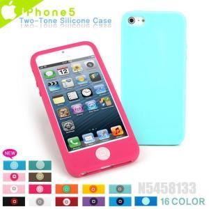 訳あり iPhone5 iPhone5S 2トンカラー ボタンシリコン ケース iPhone5ケース iPhone5S ケース ゆうパケット便送料無料 わけあり アウトレッド missbeki