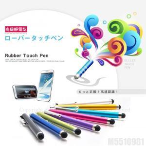 【在庫処分・送料無料】 ローバータッチペン 9色 iPhone iPod iPad ギャラクシータブ スマホ アイフォン スマートフォン|missbeki