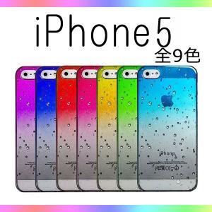 【在庫処分・送料無料】スマホケース アイフォン iPhone5/5S/iPhoneSE  水滴 グラデーション ハードケース|missbeki