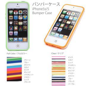 【在庫処分・送料無料】 iPhone5/5S/iPhoneSE  4タイプバンパーケース シンプルケース バンパーケース|missbeki