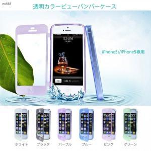 スマホケース iPhone5/5S/iPhoneSE アイフォン5s カバー かわいい 大人気 透明カラービューバンパーケース ゆうパケット便送料無料|missbeki