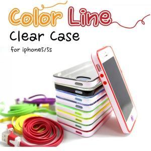 【在庫処分・送料無料】iPhone5/5S/iPhoneSE  カラーラインクリアケース ハードケース iPhoneケース シンプルケース|missbeki