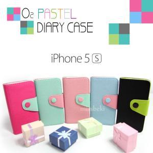 スマホケース アイフォンケース iPhone5/5S/iPhoneSE ケース カバー  手帳型 カード収納 オーツーパステルダイアリーケース ゆうパケット便送料無料|missbeki