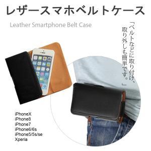 スマホケース アイフォン8ケース カバー   iPhone8 ベルトケース 横型 大人気 ベルト掛け  2色 レザースマホベルトケース 送料無料|missbeki