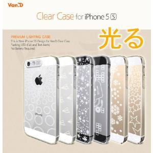 【在庫処分・送料無料】 iPhone5/5S/iPhoneSE  光るケース  PREMIUM LIGHTING CASE プレミアムライトニングケース 光るケース キラキラケース|missbeki