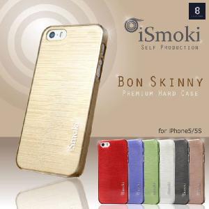 スマホケース アイフォン5 iPhone5/5S/iPhoneSE  ハードケース カバー ボンスキニーハードケース ゆうパケット便送料無料|missbeki