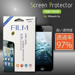 【在庫処分・送料無料】 iPhone5c Screen Protector 透過率97%/ アイフォン5c 保護フィルム|missbeki