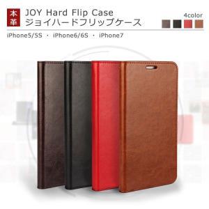 スマホケース 本革 iPhone7ケース アイフォン7ケース スマホカバー フリップケース 本革 ハードケース ジョイ ゆうパケット送料無料|missbeki
