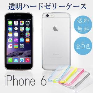スマホケース アイフォン6 iPhone6/6s カバー おしゃれ シリコンケース クリアーハードゼ...