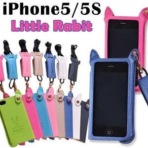 【在庫処分・送料無料】スマホケース アイフォンケース iPhone5 iPhone5S iPhoneSE  うさぎ耳 ケース  カバー かわいい little rabbit ゆうパケット便送料無料|missbeki