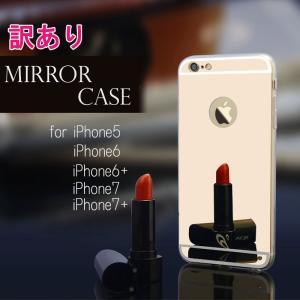 訳あり iPhone5 iPhone5S iphone6 iphone6Plus ミラーゼリーケースMirror Case ゆうパケット便送料無料 わけあり アウトレッド|missbeki